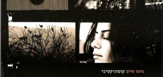 Ninet Tayeb - Kommunikativi (2009)