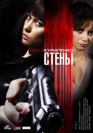 Стены (Kirot) (2009)