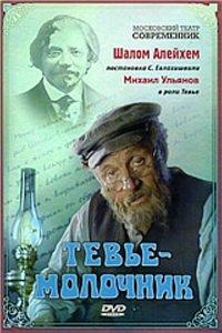 Тевье-молочник (1985)