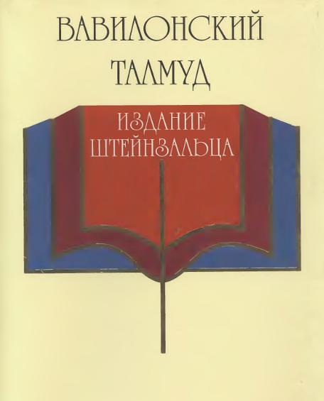 Вавилонский Талмуд на русском языке. Трактаты Таанит и Бава Меция (Адин Штейнзальц, 1993-1998)