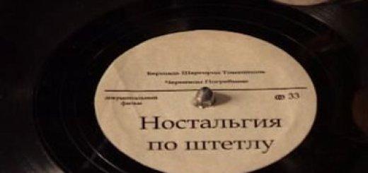 Ностальгия по штетлу (2008)