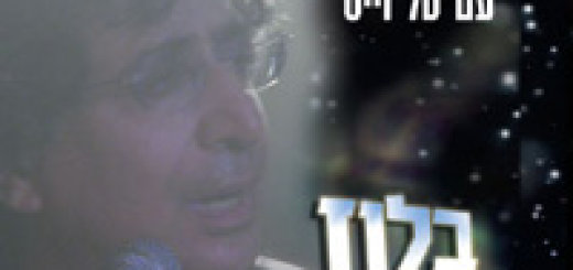 Ilan Virtzberg & Tal Weiss - Blues Kosmi (2006)