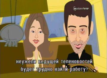 d48f51f717d1 Мульфильм для взрослых Звезды / Celebs (на иврите+рус.суб) торрент
