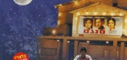 Площадь грез (Площадь отчаяния) – Kikar Ha-Halomot  (Desperado Square) (2001) (рус.суб)