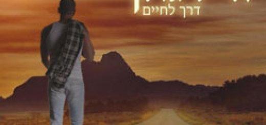 Eyal Golan - Dereh LeHaim (2010)