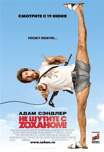 Не шутите с Зоханом / You Don't Mess with the Zohan (2008)