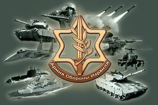 Картинки по запросу Эмблема армии Израиля