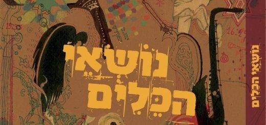 Nosei Hakelim - Nosei Hakelim (2011)