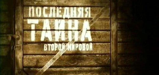 Последняя тайна второй мировой (2007)