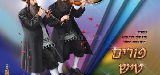 Yosef Moshe Kahana - Purim Tish 1-2-3 (2011)