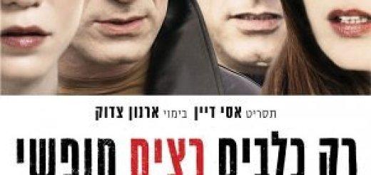 Дикие собаки (Wild Dogs) (Rak klavim ratzim hofshi) (2007)