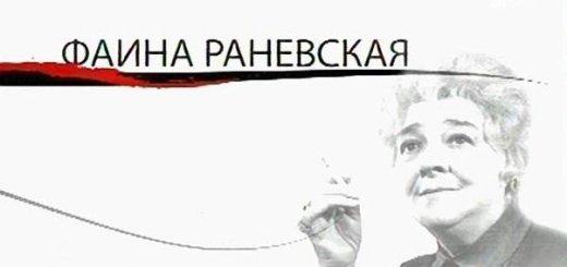 Фаина Раневская – Как уходили кумиры (2007)