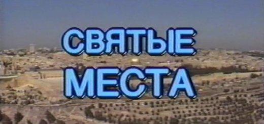 Святые места. Израиль (1996)