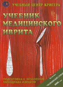 Учебник медицинского иврита