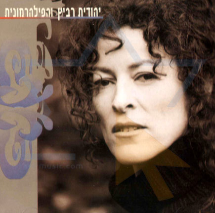 Yehudit Ravitz - Yehudit Ravitz & The Philharmonic  (2001)