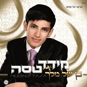 Meydad Tasa - Ben Shel Meleh (2009)