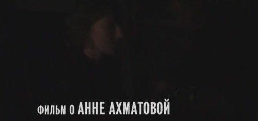 Фильм об Анне Ахматовой (2008)