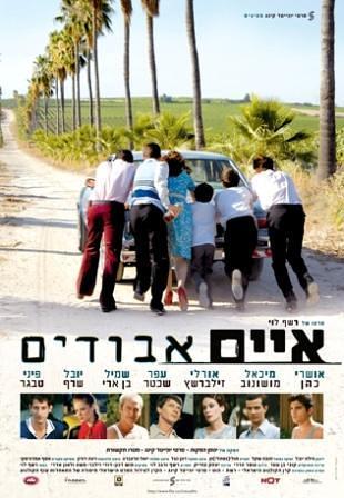 Iim avudim – Затерянные острова (Lost Islands) (2008) (рус.суб)