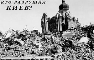 Кто разрушил Киев? (2008)