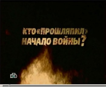 Кто прошляпил начало войны (2008)
