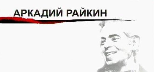 Как уходили кумиры – Аркадий Райкин (2006)