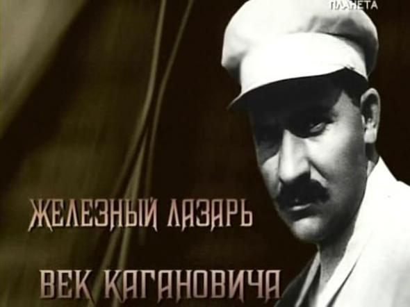Железный Лазарь. Век Кагановича (2009)