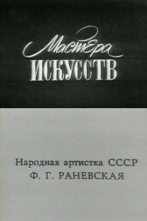 Мастера искусств. Фаина Раневская (1979)