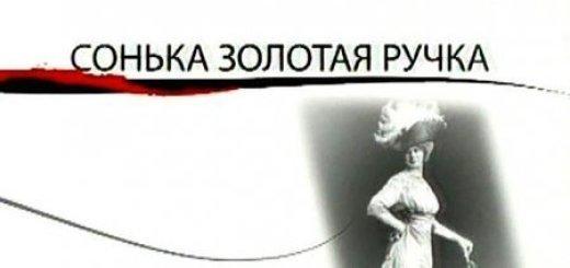 sonkazolotaya