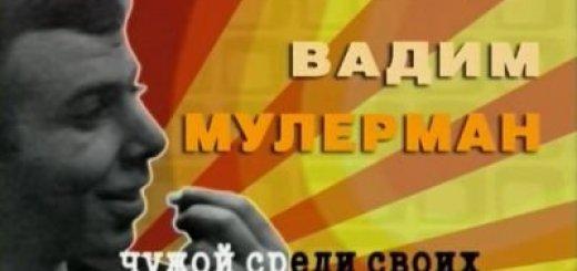 Чужой среди своих. Вадим Мулерман (2007)