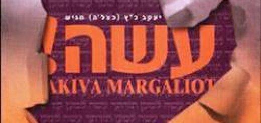 Akiva Margaliot - Aseh (2007)