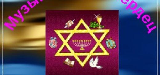 еврейская мессианская община