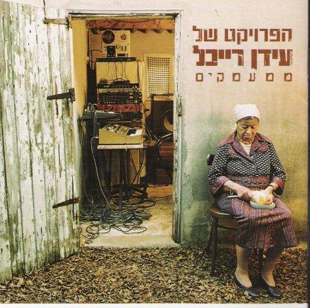 The Idan Raichel Project - Mimaamakim (2005)
