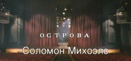 """Соломон Михоэлс. """"Острова"""" (2010)"""