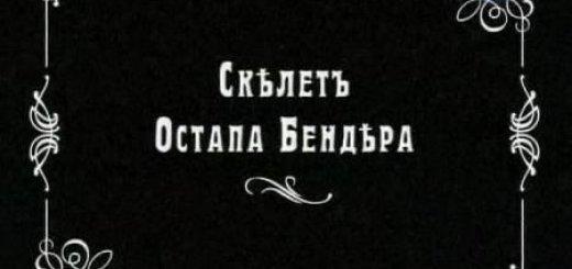 Скелет Остапа Бендера. Великие авантюристы России (2005)