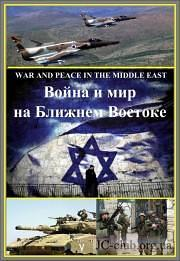 Война и мир на Ближнем Востоке (War and Peace in the Middle East) 2005