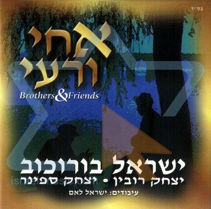 Yisroel Lamm - Brothers and Friends (2001)