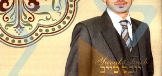 Yuval Taieb - Maassei Berechit (2006)