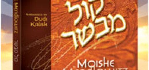 Moishe Mendlowitz - Kol Mevaser (2007)
