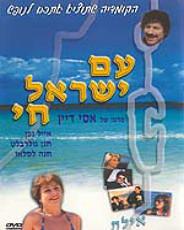 Народ Израиля жив (Am Yisrael Hai) (1981)