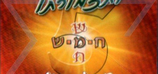 Moshe Laufer - Rak Lehisaneg - To Enjoy (2005)