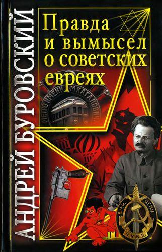 Буровский А.М. - Правда и вымысел о советских евреях (2009)