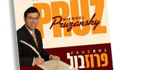 Michoel Pruzansky - Pruzbul (2007)