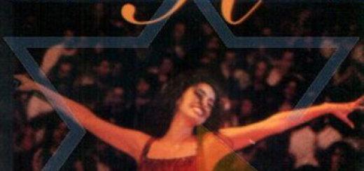 Rita - концерт - Ahava Gdola (1998)