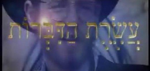 """""""Десять заповедей"""" - о жизни еврейских общин Эстонии и Литвы"""