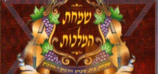 Chaim Banet - Simchas Hamalchus 1 (2001)