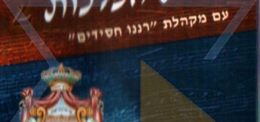 Chaim Banet - Simchas Hamalchus 2