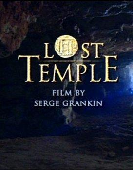 Потерянный Храм (Lost temple) (2010)