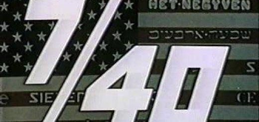 Семь сорок (Sem sorok) (1992)