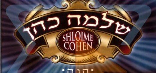 Shloime Cohen - Hinei (2005)