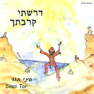 Sinai Tor - Darashti Kirvatecha (2002)